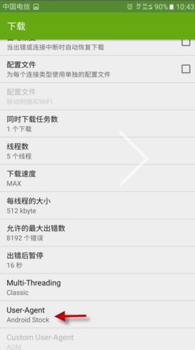 【安卓】ADM Pro_v8.5多线程魔改版,超级强大的下载器 手机应用 第3张