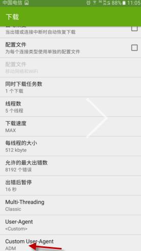 【安卓】ADM Pro_v8.5多线程魔改版,超级强大的下载器 手机应用 第5张