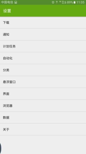 【安卓】ADM Pro_v8.5多线程魔改版,超级强大的下载器 手机应用 第2张
