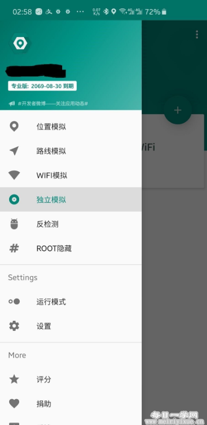【安卓】Fake Location v1.2.0.6最新版,超级强大的虚拟定位软件 手机应用 第2张