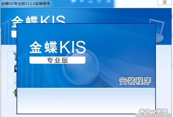 金蝶KIS专业版12.0注册机+教程 金蝶破解版(ERP系统)