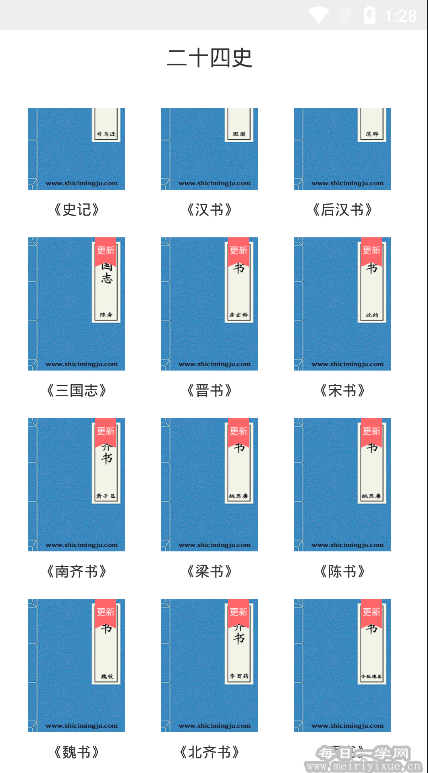 【安卓】二十四史v3.2.1,一个软件集合二十四本史书 手机应用 第2张