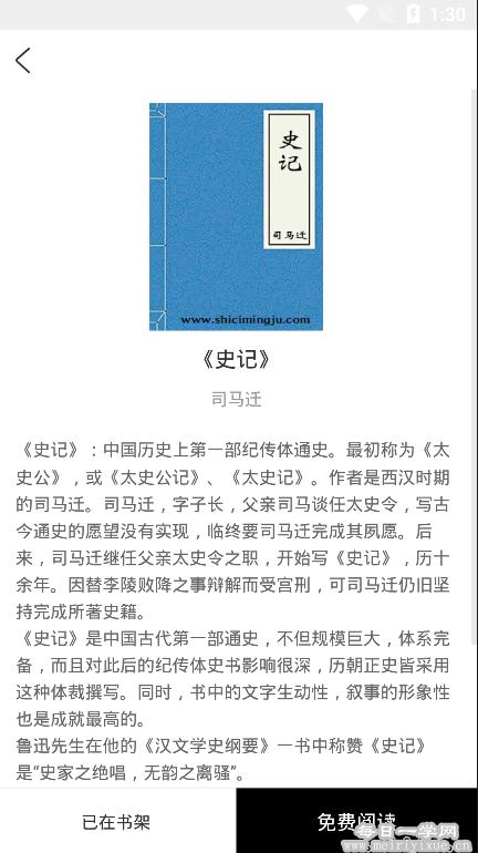 【安卓】二十四史v3.2.1,一个软件集合二十四本史书 手机应用 第3张