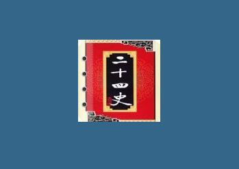 【安卓】二十四史v3.2.1,一个软件集合二十四本史书