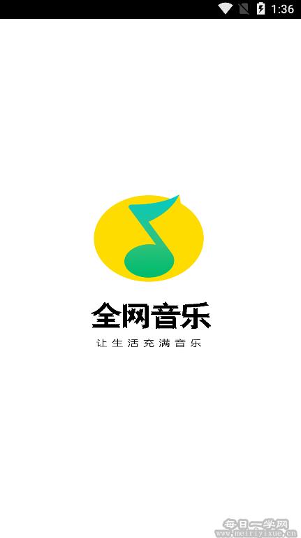 【安卓】全网音乐v2.2.8,支持网易qq酷狗等音乐的下载 手机应用 第2张