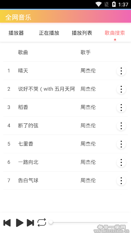 【安卓】全网音乐v2.2.8,支持网易qq酷狗等音乐的下载 手机应用 第5张