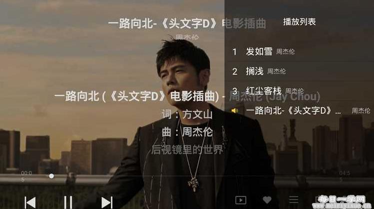 【TV盒子】酷我音乐TV版,无需登录,歌曲免费听 盒子应用 第4张