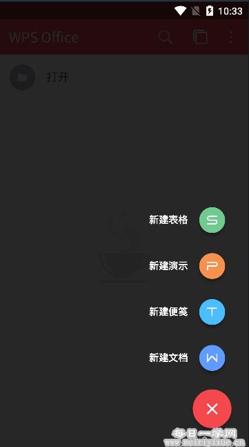 【安卓】WPS本地精简版,仅19M,无广告无需联网 手机应用 第2张