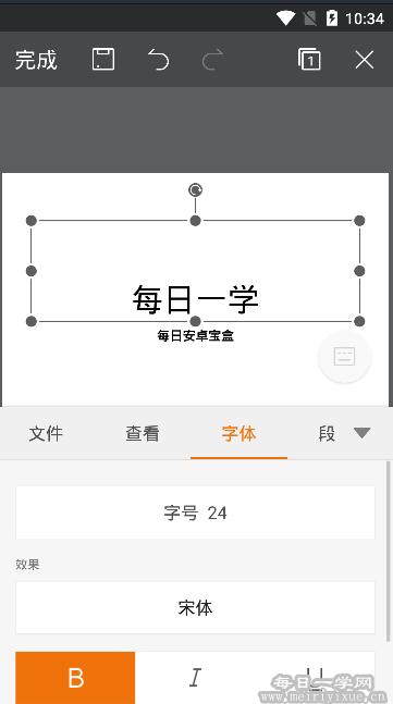 【安卓】WPS本地精简版,仅19M,无广告无需联网 手机应用 第3张