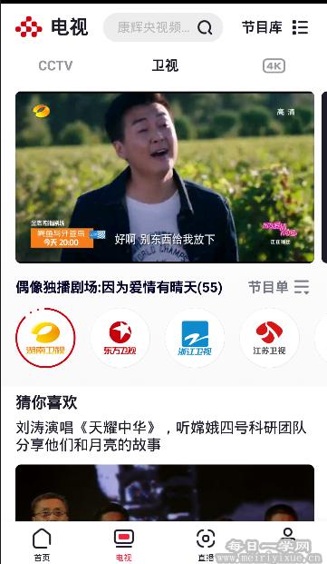 【安卓】央视频v1.0.0.1000,无广告看CCTV全部和卫视 手机应用 第3张