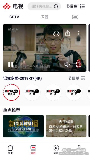 【安卓】央视频v1.0.0.1000,无广告看CCTV全部和卫视 手机应用 第4张