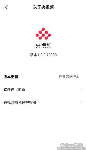 【安卓】央视频v1.0.0.1000,无广告看CCTV全部和卫视 手机应用 第5张
