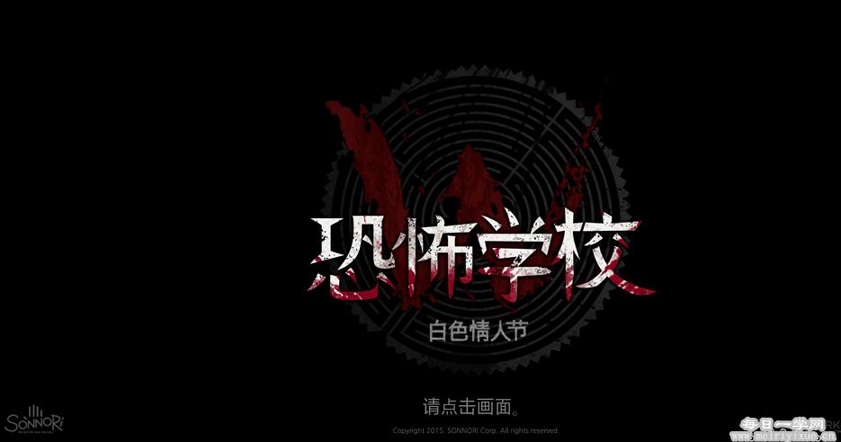 【搬运】【安卓】恐怖学校:白色情人节v3.1.4 最新汉化完整版 游戏相关 第2张