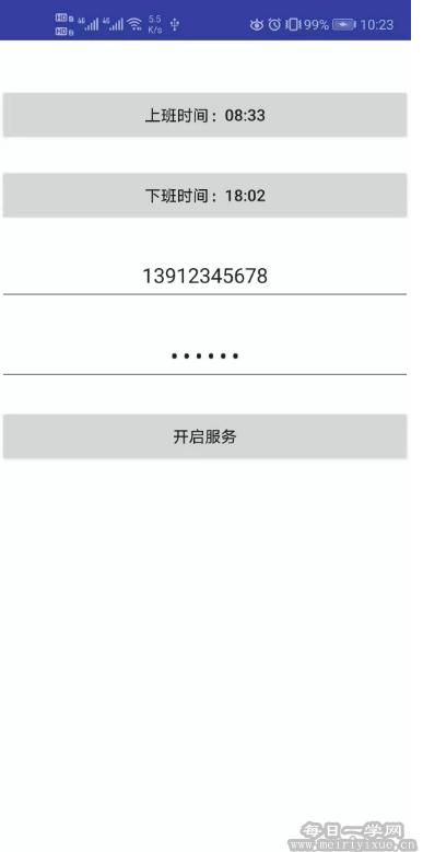 Freeding 最新版v1.0.4官方版,免root,利用备用机实现钉钉自动打卡神器 手机应用 第3张
