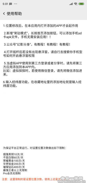 【安卓】最新可用的幻影vip破解版v3.3.3,虚拟定位模拟机械等 手机应用 第3张