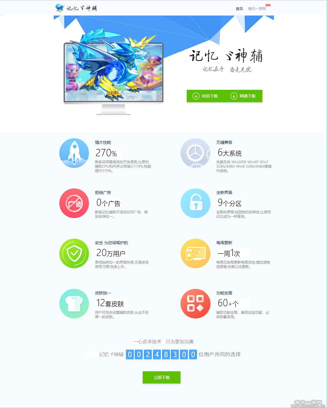 image.png 【源码】好看的app下载页面源码 源码下载