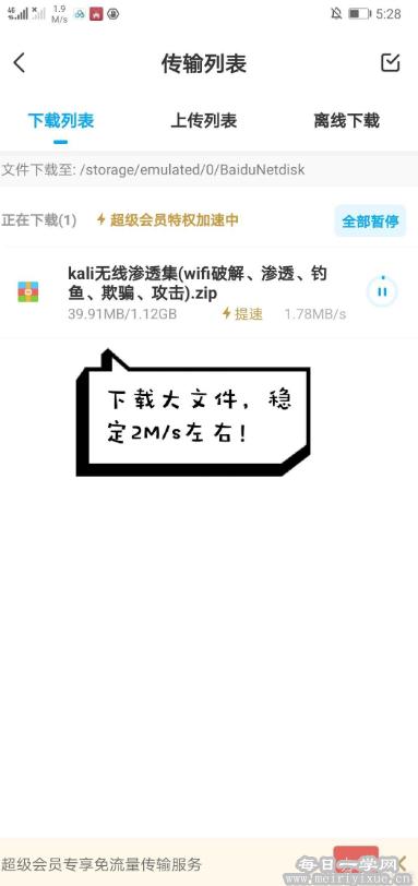 【安卓】百度网盘v10.0最新破解版,无视黑号,无视机型和谐 手机应用 第2张