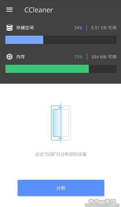 【安卓】CCleaner v4.20.0去广告内购破解版 手机应用 第2张