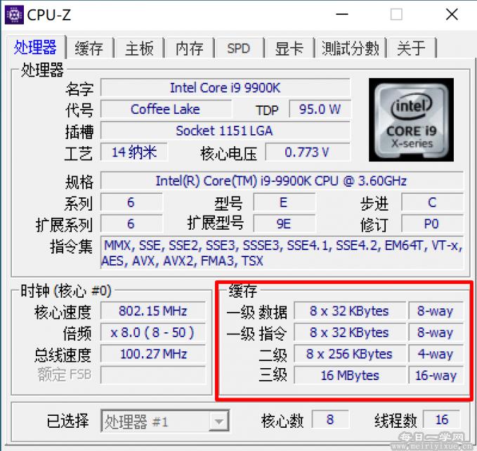 CPU缓存是什么?知道它挑选CPU更明确 硬件教程 第2张