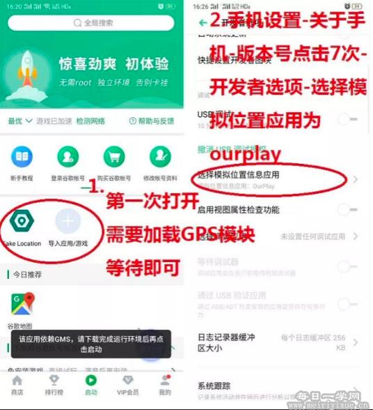 【安卓】利用OurPlay+Fake location,实现钉钉免root打卡 手机应用 第2张
