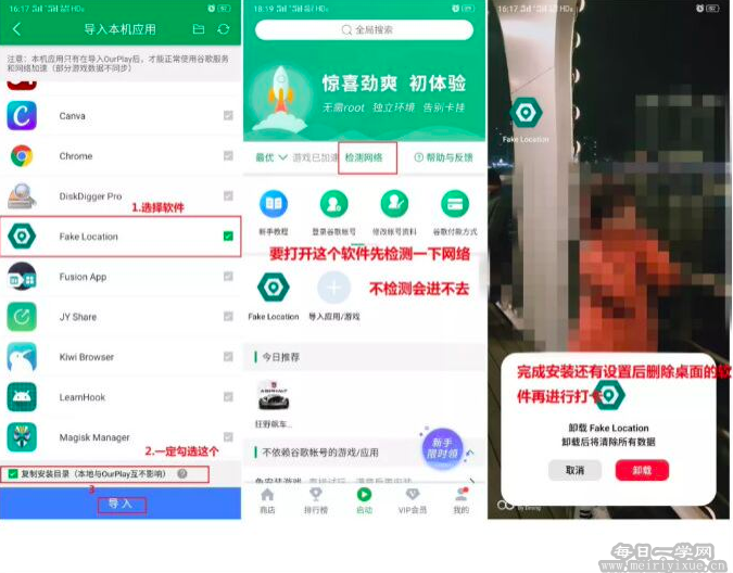 【安卓】利用OurPlay+Fake location,实现钉钉免root打卡 手机应用 第3张