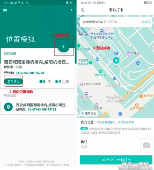 【安卓】利用OurPlay+Fake location,实现钉钉免root打卡 手机应用 第4张