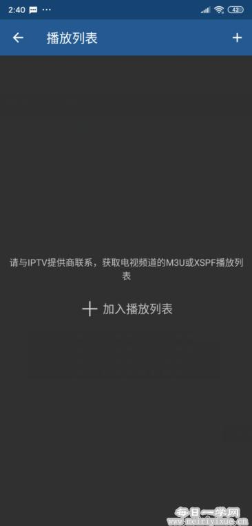 IPTV 5.2.6付费破解版,手把手教你制作IPTV环球电视 手机应用 第2张