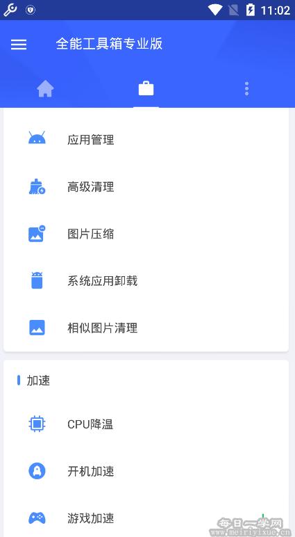 【安卓】全能工具箱v8.1.6.0.5付费高级版 手机应用 第3张