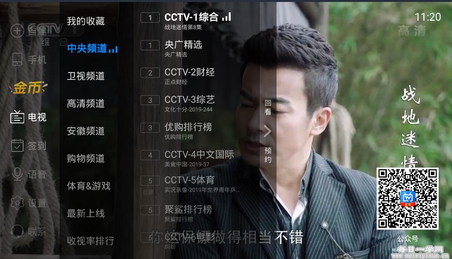 【盒子应用】电视家v3.4.22,去广告频道,解锁高级频道 盒子应用 第3张