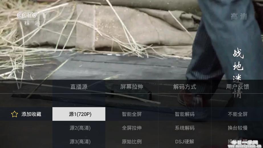 【盒子应用】电视家v3.4.22,去广告频道,解锁高级频道 盒子应用 第4张