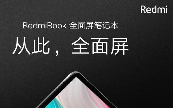 【科技资讯】RedmiBook全面屏笔记本真容亮相,四边框极窄