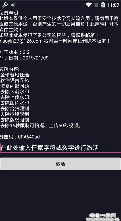 【安卓】抖音TikTok全球版v13.9.3绿色汉化破解版,无水印上传下载、可看全世界各地! 手机应用 第2张