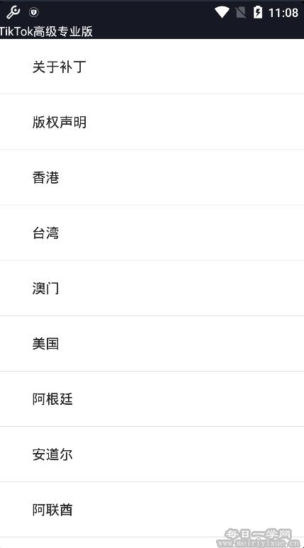 【安卓】抖音TikTok全球版v13.9.3绿色汉化破解版,无水印上传下载、可看全世界各地! 手机应用 第3张