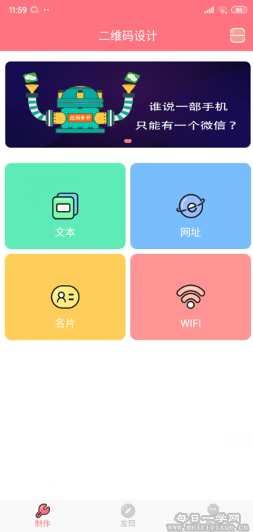 【安卓】二维码设计v1.0.0,一键生成网址、文本、名片、wifi二维码 手机应用 第2张
