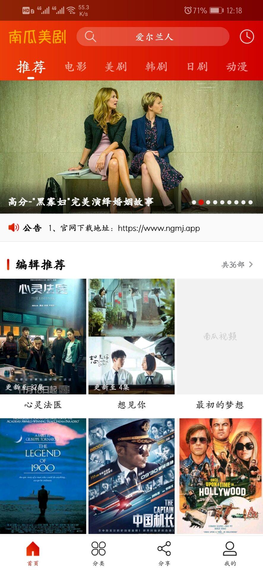 【南瓜美剧】追美剧必备,全网视频解析,安卓苹果都有 手机应用 第2张
