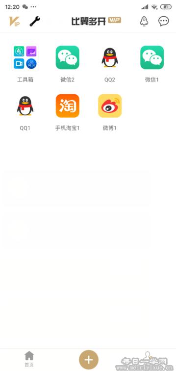 【安卓】比翼多开v5.0.1056完美破解版,免登陆就是vip 手机应用 第6张