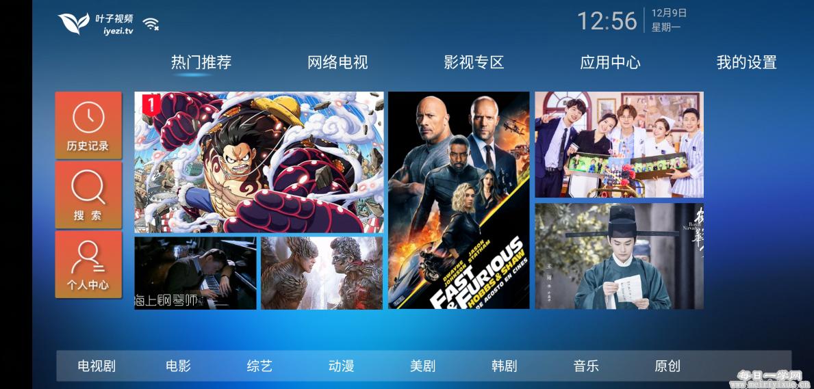 【盒子应用】叶子TV1.2.7版,超强的免vip智能电视/盒子观影软件 盒子应用 第2张