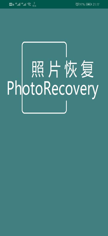 【安卓】照片恢复帮手破解版V2.4.8 手机应用 第2张