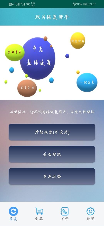 【安卓】照片恢复帮手破解版V2.4.8 手机应用 第3张