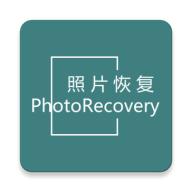 【安卓】照片恢复帮手破解版V2.4.8