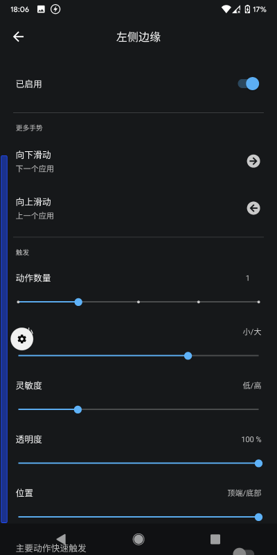 【安卓】流体手势v2.0 专业破解高级版 手机应用 第3张