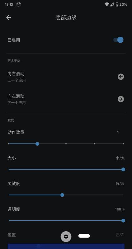 【安卓】流体手势v2.0 专业破解高级版 手机应用 第4张