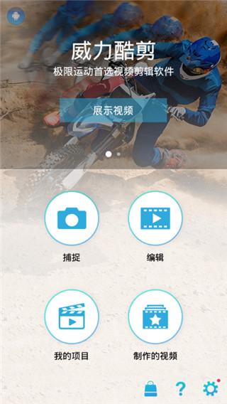 【安卓】威力酷剪PRO   v3.4.0 完整破解高级版 手机应用 第2张