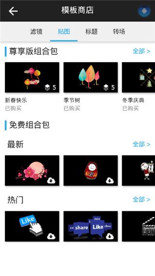【安卓】威力酷剪PRO   v3.4.0 完整破解高级版 手机应用 第4张