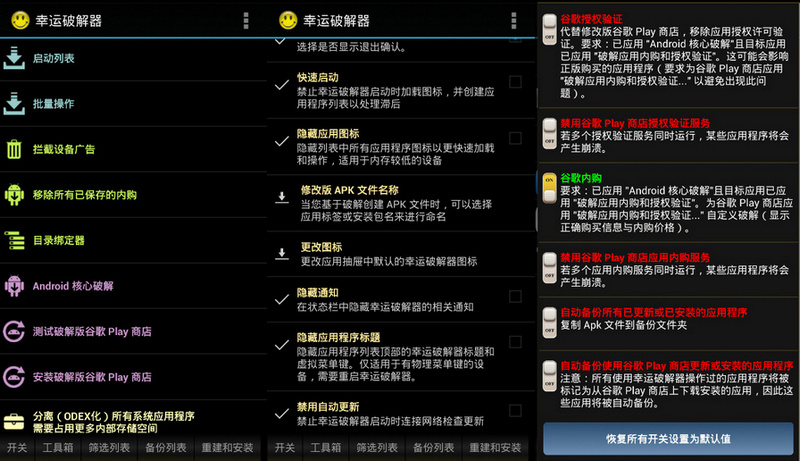 【安卓ROOT】幸运破解器(*New*)v8.6.3  手机应用 第2张