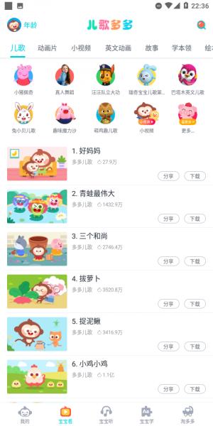 【安卓】儿歌多多(早教)v4.4.5.0会员/免登/精简 手机应用 第4张