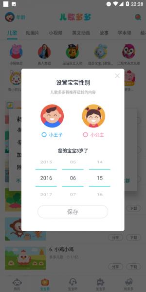 【安卓】儿歌多多(早教)v4.4.5.0会员/免登/精简 手机应用 第3张
