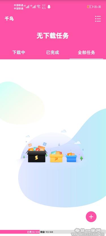【安卓】千鸟磁力beat版v1.0.8 手机应用 第2张