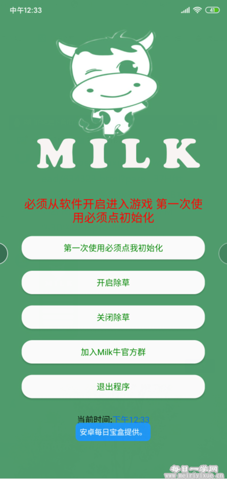 和平精英milk牛除草v1.7最新不封号版 游戏相关 第2张