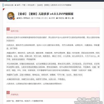 【安卓】儿歌多多(早教)v4.4.5.0会员/免登/精简 手机应用 第2张